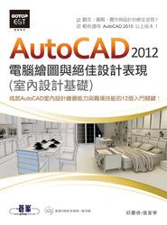 AutoCAD 2012 電腦繪圖與絕佳設計表現 (室內設計基礎)-cover