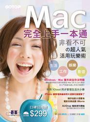 Mac 完全上手一本通─非看不可的超人氣活用玩樂術-cover