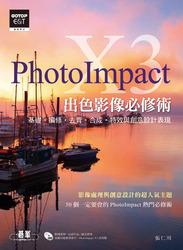 PhotoImpact X3 出色影像必修術-cover