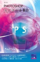 Photoshop 視訊課程合集 (27)-cover