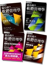 溫伯格的軟體管理學(1~4卷)《限量套書》-cover