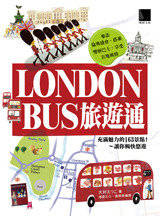 London Bus 旅遊通-cover