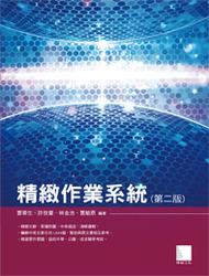 精緻作業系統, 2/e-cover