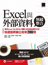 Excel 與外部資料無縫整合─使用 Excel VBA 與 SQL 建置小型系統與資料分析,快速提昇辦公效率 200 問-cover