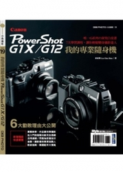 我的專業隨身機 PowerShot G1X/G12-cover