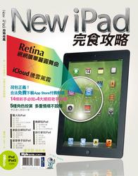 New iPad 完食攻略-cover