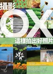 攝影 OX-這樣拍出好照片