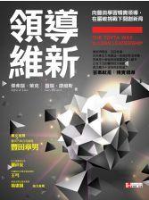 領導維新─向豐田學習精實領導,在嚴峻挑戰下開創新局-cover