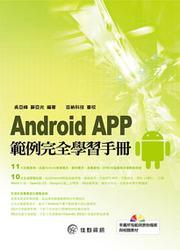 Android APP 範例完全學習手冊-cover
