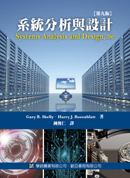 系統分析與設計 (Shelly: System Analysis And Design, 9/e)-cover