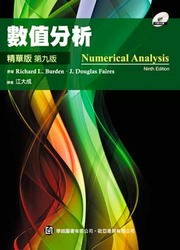 數值分析(精華版) (Burden : Numerical Analysis, 9/e)