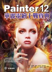 Painter 12 華麗電繪十戰寶典-cover
