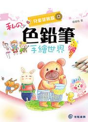 私的色鉛筆彩繪世界─兒童塗鴉篇-cover