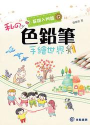 私的色鉛筆彩繪世界─基礎入門篇-cover