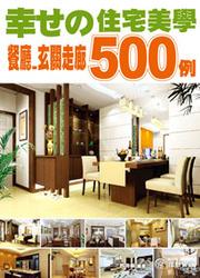 幸福的住宅美學 500 例─餐廳/玄關走廊-cover