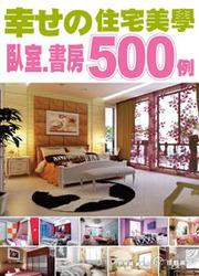 幸福的住宅美學500例─臥室/書房-cover