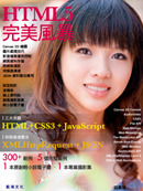 HTML5 完美風暴-cover