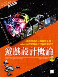 遊戲設計概論, 3/e-cover