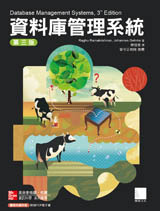 資料庫管理系統, 3/e (Database Management Systems, 3/e)-cover