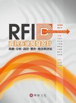 RFID 資訊系統開發設計 : 規劃、分析、設計、製作、整合與評估-cover