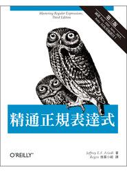 精通正規表達式, 3/e (Mastering Regular Expressions, 3/e)-cover