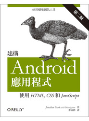 建構 Android 應用程式-使用 HTML, CSS 和 JavaScript, 2/e (Building Android Apps with HTML, CSS, and JavaScript, 2/e)-cover