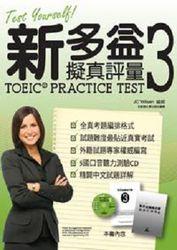 新多益擬真評量 (3) Test Yourself!TOEIC Practice Test (3)-cover