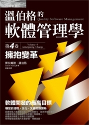 溫伯格的軟體管理學─擁抱變革 (第4卷) (Quality Software Management, Volume 4: Anticipating Change)-cover