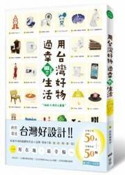 用台灣好物,過幸福生活 !-cover