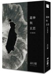 遊神與玄思─高行健詩集-cover