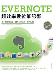 Evernote 超效率數位筆記術-cover