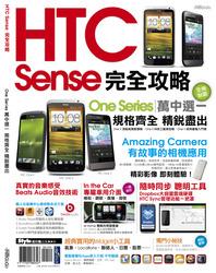 HTC Sense 完全攻略-cover