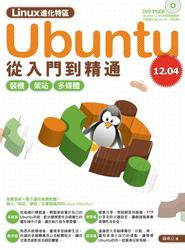 Linux 進化特區-Ubuntu 12.04 從入門到精通-cover