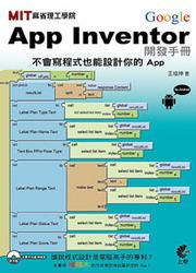 MIT App Inventor 開發手冊─不會寫程式也能設計你的 App-cover