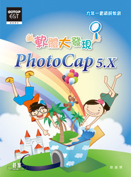 軟體大發現 PhotoCap 5.X-cover
