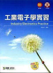 工業電子學實習-cover
