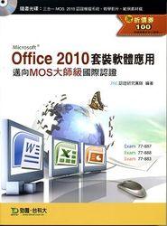 Office 2010 套裝軟體應用─邁向 MOS 大師級國際認證-cover