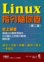 Linux 指令隨你查, 2/e-cover