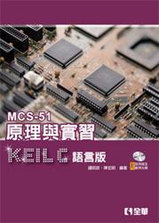 MCS-51 原理與實習─ Keil C 語言版-cover