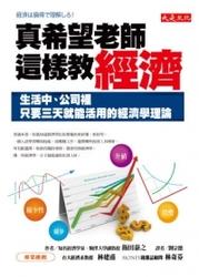 真希望老師這樣教經濟:生活中、公司裡只要三天就能活用的經濟學理論-cover