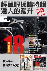 輕單眼採購特輯─達人的躍升(我的第一台輕單眼+DIGI Photo 數位相機採購活用 NO.49)-cover