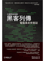 黑客列傳-電腦革命俠客誌-25 週年紀念版 (Hackers: Heroes of the Computer Revolution - 25th Anniversary Edition)