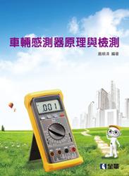 車輛感測器原理與檢測-cover