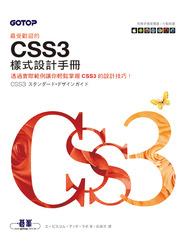 最受歡迎的 CSS3 樣式設計手冊 (對應多種瀏覽器 / 行動裝置)-cover