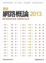 最新網路概論 2013-cover