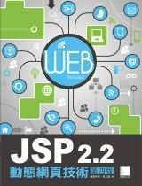 JSP 2.2 動態網頁技術, 4/e-cover