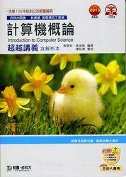 升科大四技計算機概論超越講義 2013 (含解析本)-cover