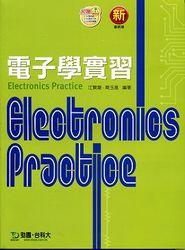 電子學實習-cover