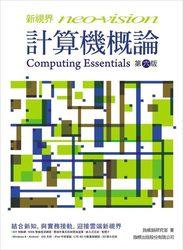 新視界計算機概論, 6/e-cover