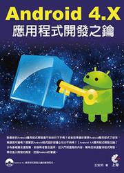 Android 4.X 應用程式開發之鑰-cover
